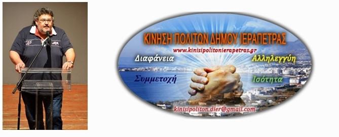 kinisi-politon-ierapetras-gerakianakis-index