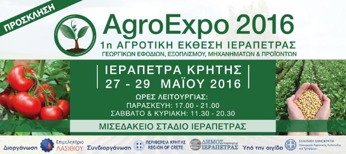 agroexpo1