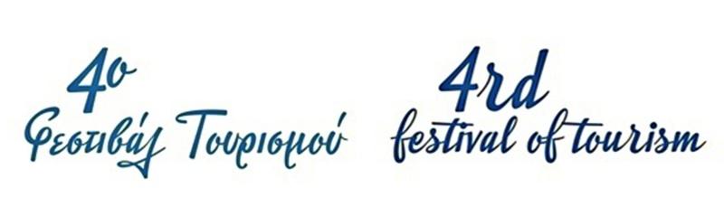 festival-tourismou
