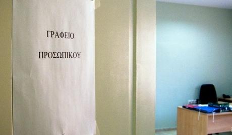Πλήρωση μίας (1) θέσης ειδικού Συμβούλου σε θέματα Παιδείας, Πολιτισμού, Τύπου & ΜΜΕ