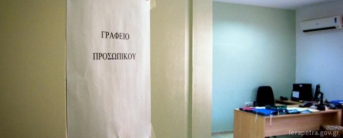 dimarxeio_grafeio-prosopikoy_100_2404