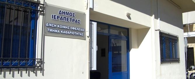 dimos-kathariotita-100_0131