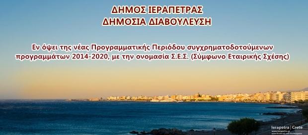 dimosia-diavoulefsi-symfono-etairikis-sxesis-dimos-ierapetras