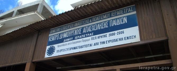 kentro dimiourgikis apasxolisis-ierapetra_02-100_0305