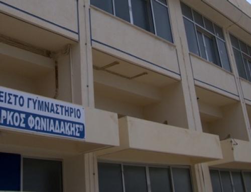 Δημόσια Διαβούλευση : Κανονισμός Λειτουργίας Αθλητικών Εγκαταστάσεων Δήμου Ιεράπετρας | Νοέμβριος 2014