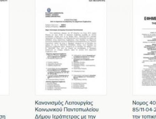 Ιδρυση του Κοινωνικού Παντοπωλείου Δήμου Ιεράπετρας – Νομοθεσία και Αποφάσεις Δ.Σ