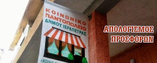 koinoniko-pantopoleio-ierepetras-apologismos-prosforon