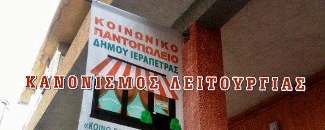 koinoniko-pantopoleio-ierepetras-kanonismos-leitourgias