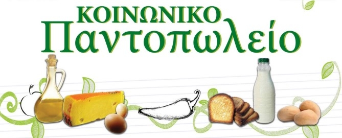 koinoniko-pantopoleio-text
