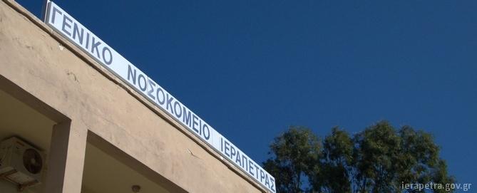 noskomeio-ierapetras-100_0045