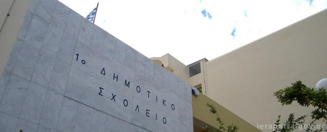 sxoleio-proto-dimotiko-ierapetras-100_0356
