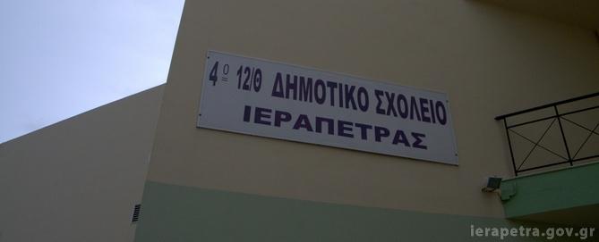 sxoleio-tetarto-dimotiko-ierapetras-100_0532