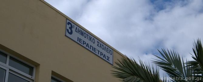 sxoleio-trito-dimotiko-100_0225