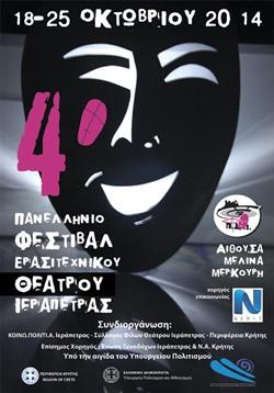 4ο Πανελλήνιο Φεστιβάλ Ερασιτεχνικού Θεάτρου Ιεράπετρας