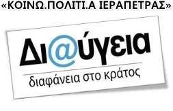 diaygeia-koinopolitia