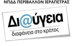 diaygeia-periballon