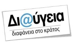 diaygeia1