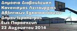Δημόσια Διαβούλευση : Κανονισμός Λειτουργίας Αθλητικών Εγκαταστάσεων Δήμου Ιεράπετρας