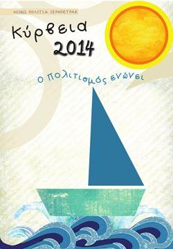 ΚΥΡΒΕΙΑ 2014 Το πρόγραμμα των πολιτιστικών εκδηλώσεων