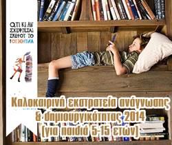 Βιβλιοθήκη Ιεράπετρας  «Μαρία Λιουδάκι» -  Πρόγραμμα Δράσεων