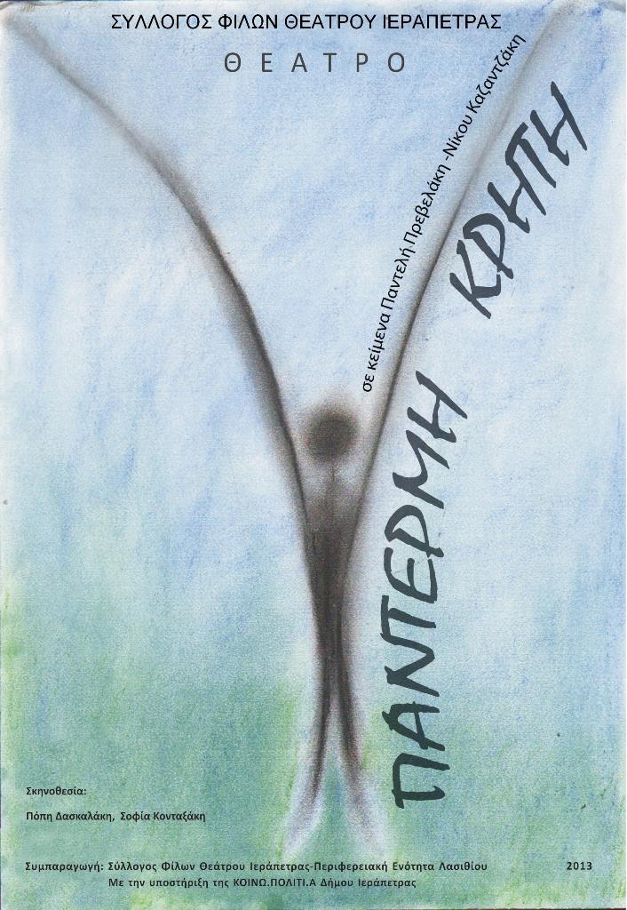pantermi-kriti-afisa