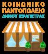pantopolio-logο-vertical-100