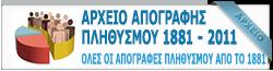 Αρχείο Απογραφών Πληθυσμού του Δήμου Ιεράπετρας από το 1881 έως το 2011
