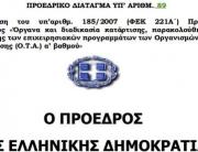 proedriko-diatagma-89-2011