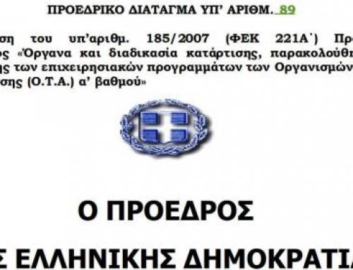 Προεδρικό Διάταγμα Νο 89. ΦΕΚ A 213/2011