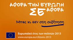 Ευρωπαϊκό Έτος των Πολιτών 2013 | European Year of Citizens 2013