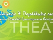 festival-theatrou-ierapetras-events