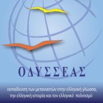 Odisseas