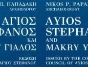 agios-stefanos-papadakis-index