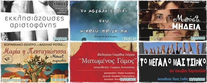 festival-theatrou-ierapetras-parastaseis