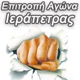 epitropi-agona-ierapetras
