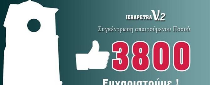 Psarogiorgis-ierapetra-3800
