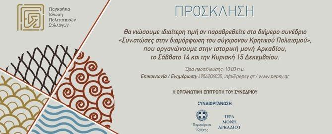 pagkritio-synedrio-politistikon-syllogon