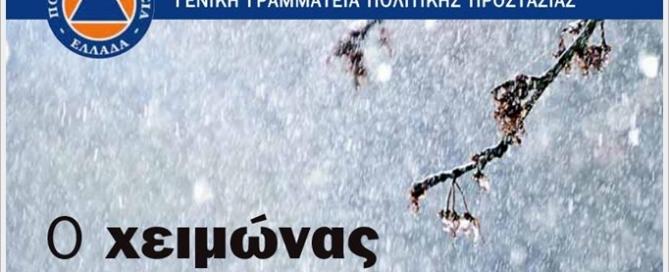 politiki-prostasia-xeimonas-den-asteieyetai