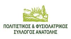 politistikos-fysiolatrikos-syllogos-anatolis-small