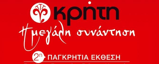PromExpo-ekthesi-kriti-megali-synantisi-670x270