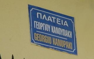 Συνεδρίαση της Οικονομικής Επιτροπής του Δήμου Ιεράπετρας στις 21.10.2014