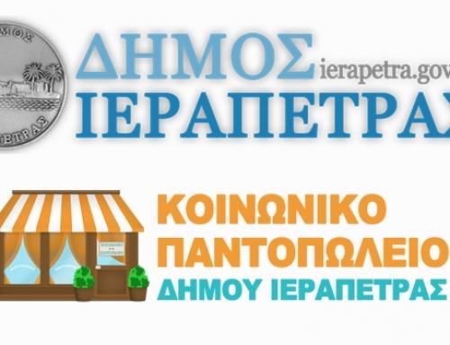 Logos – Σήματα Δήμου Ιεράπετρας  (Δήμος, Κοινωνικό Παντοπωλείο, Π.Φ.Ε.Θ.Ι. κλπ – download)