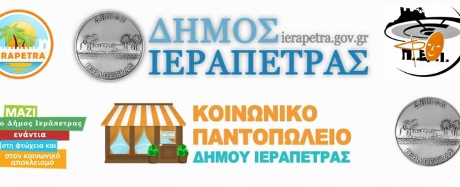 ierapetra-logos-pazl
