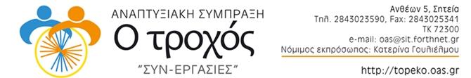 troxos