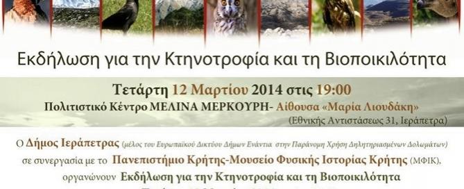 2014-03-02-ktinotrofia-viopikilotita-index