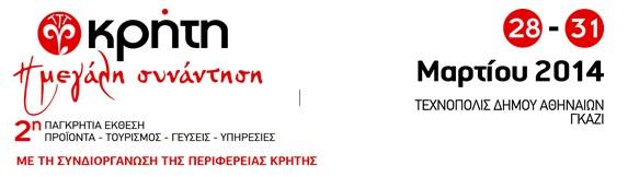 pagkrhtia-ekthesi