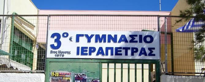 ierapetra-trito-gymnasio-100_1091