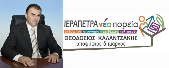 Nea-poreia-ierapetra-kalantzakis-theodosios-index-670