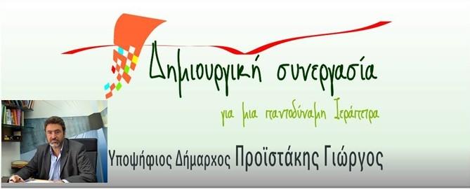 dimiourgiki-synergasia-proistakis-georgios-ierapetra