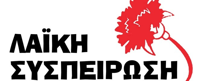 laikh_suspeirwsh